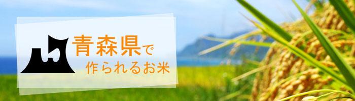 青森県の特徴
