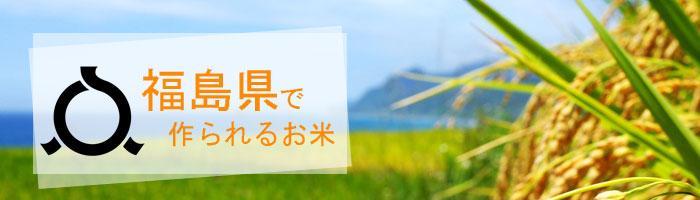 福島県の特徴