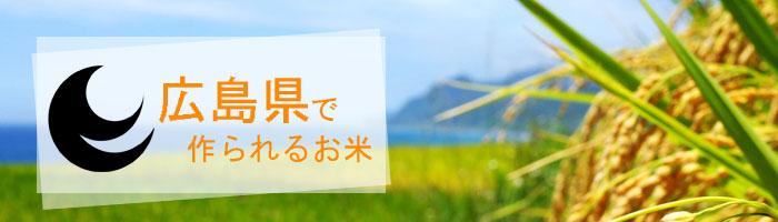 広島県の特徴