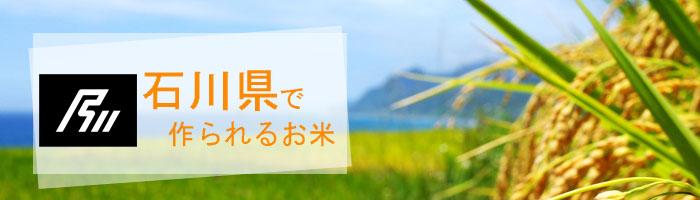 石川県の特徴
