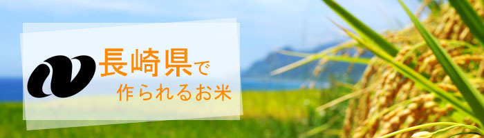 長崎県の特徴