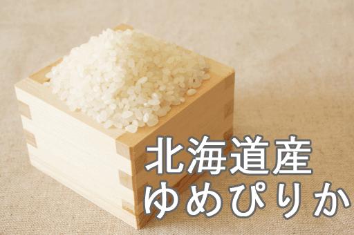 【第ニ位】北海道産「ゆめぴりか」